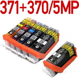 BCI-371+370/5MP+370PGBK 互換インクカートリッジ5色+黒[キャノン] bci-371 bci-370 bci371 bci370 BCI371 BCI370 BCI-371XL+370XL/5MP