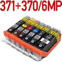 BCI-371XL+370XL/6MP 【大容量】 [キャノン/Canon]互換インクカートリッジ 6色パック キヤノン マルチパック BCI-371+…