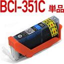 BCI-351XL C[キヤノン/Canon]対応 互換インクカートリッジ シアン キャノン プリンター用 BCI-351C