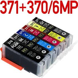 BCI-371+370/6MP 互換インクカートリッジ6色[キャノン] bci-371 bci-370 bci371 bci370 BCI-370 BCI371 BCI370 BCI-371XL+370XL/6MP 【HQ Ver.ハイクオリティ互換インクカートリッジ】