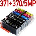 BCI-371+370/5MP+370PGBK 互換インクカートリッジ5色+黒[キャノン] bci-371 bci-370 bci371 bci370 BCI371 BCI370 【HQ Ver.ハイ