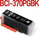 BCI-370XL PGBK[キヤノン/Canon]対応 互換インクカートリッジ ブラック(顔料)キャノン プリンター用 BCI-370PGBK 黒(顔料) 【HQ Ver.ハイクオリティ互換インクカートリッジ】