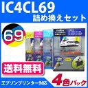 IC4CL69〔エプソンプリンター対応〕 詰め替えセット 4色パック 【送料無料】【あす楽】【対応機種 PX-505F/PX-535F】 EPSONプリンター用