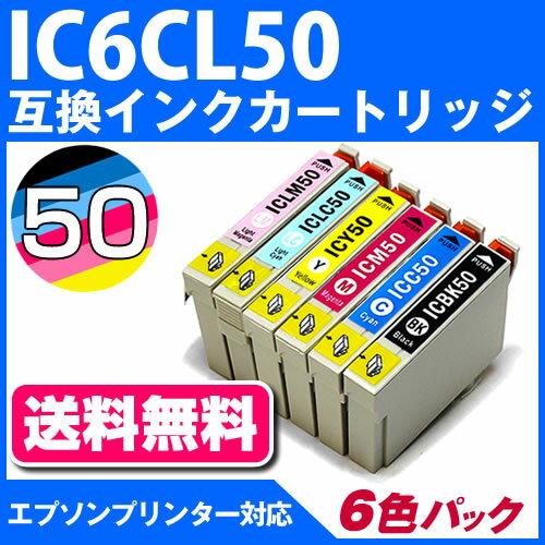 IC6CL50 [エプソン/EPSON] 互換インクカートリッジ6色パック エプソンIC50互換インク6色セット[送料無料]