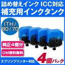 【純正4個分相当】補充用インクタンクITH-C / ICC80 / ICC70シアン4回分[エプソン詰め換えインク専用](※別途 詰め換…