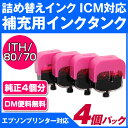 【純正4個分相当】補充用インクタンクITH-M / ICM80 / ICM70マゼンタ4回分[エプソン詰め換えインク専用](※別途 詰め…