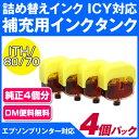 【純正4個分相当】補充用インクタンクITH-Y / ICY80 / ICY70イエロー4回分[エプソン詰め換えインク専用](※別途 詰め…