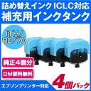 【純正4個分相当】補充用インクタンクITH-LC / ICLC80 / ICLC70ライトシアン4回分[エプソン詰め換えインク専用](※別…