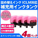 【純正4個分相当】補充用インクタンクITH-LM / ICLM80 / ICLM70ライトマゼンタ4回分[エプソン詰め換えインク専用](※…