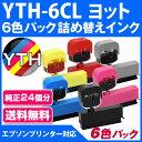 【純正24個分相当】YTH-6CL ヨット対応 詰め替えインク6色スターターパック(ICチップリセッター付き) [エプソンプリンター対応] 【送料無料】 EP-10VA EP-30VA EPSONプリ