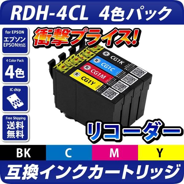 RDH-4CL互換インクカートリッジ4色パック〔エプソンプリンター対応〕リコーダー4色セット PX-048A PX-049A用 EPSONプリンター用[DM便送料無料]