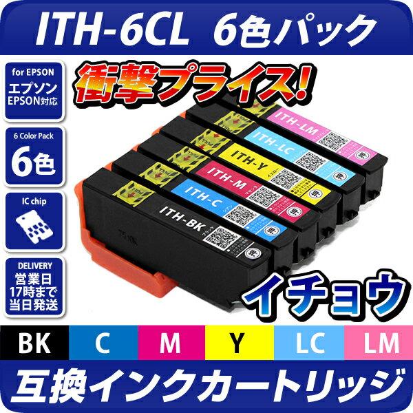 IITH-6CL互換インクカートリッジ6色パック〔エプソンプリンター対応〕イチョウ6色セット EP-709A、EP-710A、EP-810AB、EP-810AW用 EPSONプリンター用
