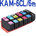 KAM-6CL-L 互換インクカートリッジ KAM 【増量版】6色パック〔エプソンプリンター対応〕カメ6色セット KAM エコインク EPSONプリンター用 カメ インク【HQ Ver.ハイクオリティ互換インクカートリッジ】