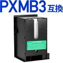 年賀状印刷に最適エコインク★PXMB3 互換メンテナンスボックス [エプソンプリンター対応] 廃インク吸収ボックス EPSONプリンター用