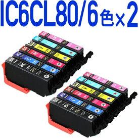 IC6CL80L 互換インクカートリッジ6色パック×2セット 大容量 [エプソンプリンター対応] 6色×2【HQ Ver.ハイクオリティ互換インクカートリッジ】