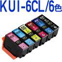 KUI-6CL-L 互換インクカートリッジ【増量版】6色パック〔エプソンプリンター対応〕クマノミ6色セット エコインク クマノミインク【HQ Ver.ハイクオリティ互換インクカートリッジ】