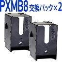 PXMB8 互換メンテナンスボックス×2個セット [エプソンプリンター対応] 廃インク吸収ボックス 【送料無料】