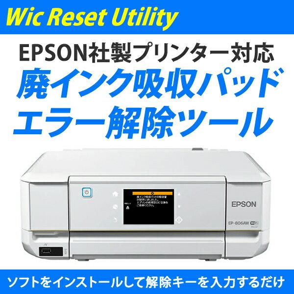 プリンター廃インク吸収パッド限界エラー解除ツールWic Reset Utility専用 解除キー1台1回分[エプソンプリンター対応]社製プリンター対応(メールでキーNo.送信。宅配でのお届けではありません。注文後すぐにメール送信されるわけではありません。) EPSONプリンター用