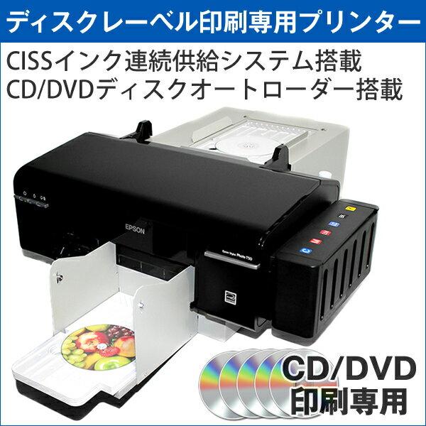 【お取り寄せ】CD/DVDディスクレーベル印刷専用プリンターCISSインク連続供給システム搭載[EPSON社製]プリンターにディスクオートローダー/CISS取付済み(レーベル印刷専用/6色インク仕様/高画質印刷/連続/業務用/オフィス/トナー/IC6CL50)【納期1〜2週間】
