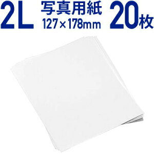 高光沢2Lサイズ写真用紙20枚入り(写真/光沢紙/用紙/紙/楽天/通販)