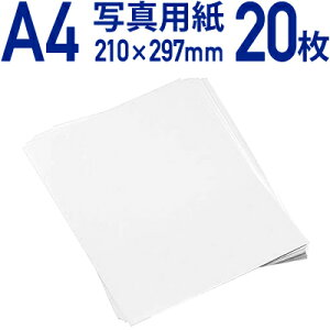 A4サイズ写真用紙20枚入り(LUCKY HIGH GLOSSY PHOTO PAPER A4)