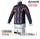 Airsmoo 乾燥機能付きAirアイロン 乾燥&アイロン を1台で同時に!消臭・殺菌 乾燥機 衣類乾燥機 急速乾燥 衣類 アイ…