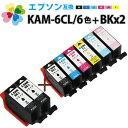 【送料無料】KAM-6CL-L+BK2個 互換インクカートリッジ KAM 【増量版】6色パック〔エプソンプリンター対応〕カメ6色セ…