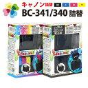 【純正品6個分相当】 BC-341 3色カラー/BC-340 ブラック 【キヤノン/Canon】対応 詰め替えインク BC341 BC340