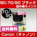 BC-70/90〔キヤノン/Canon〕対応 詰め替えインク ブラックキャノン プリンター用
