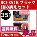 BCI-351BK ブラック〔キヤノン/Canon〕対応 詰め替えセット ブラック【宅配便送料無料】【あす楽】キャノン プリンター用