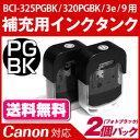 BCI-325PGBK/BCI-320PGBK/BCI-3eBK 用〔キヤノン/Canon〕エコインク詰め替えインク用真空インクタンク ブラック(顔料)2個パック【クロネコDM便対応】キャノン プリン
