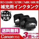 【キヤノン詰め替えインク汎用】BCI-326BK、BCI-321BK、7eBK、6BK、9BK用〔キヤノン/Canon〕エコインク詰め替えインク用真空インクタンク ブラック3個パックキャノン プリンタ
