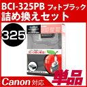 BCI-325PGBK〔キヤノン/Canon〕対応 詰め替えセット フォトブラック(大)【あす楽】【宅配便送料無料】【対応機種 MG8230/MG8130/MG6230/MG6130/MG5330/M