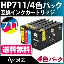 HP711【ヒューレット・パッカード/hp】対応 互換インクカートリッジ 4色パック【ネコポス送料無料】 ICチップ付き(プ…