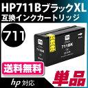 HP711B XL(増量)【ヒューレット・パッカード/hp】対応 互換インクカートリッジ ブラック(顔料)【ネコポス送料無料】 ICチップ付き(プリンター/通販/CZ129A/CZ133A)
