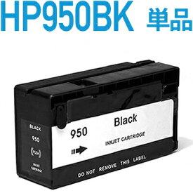 【単品】HP950ブラック 【ヒューレット・パッカード/hp】対応 互換インクカートリッジHP950BK【宅配便】インク残量表示OK