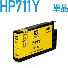 HP711Y【ヒューレット・パッカード/hp】対応 互換インクカートリッジ イエロー(染料) ICチップ付き(プリンター/通販/CZ132A)
