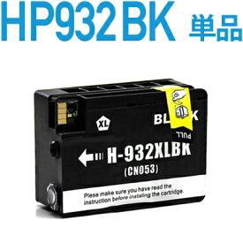 HP932XL ブラック【ヒューレット・パッカード/hp】対応 互換インクカートリッジ
