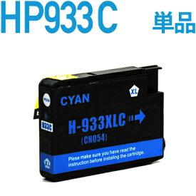 HP933XL シアン【ヒューレット・パッカード/hp】対応 互換インクカートリッジ