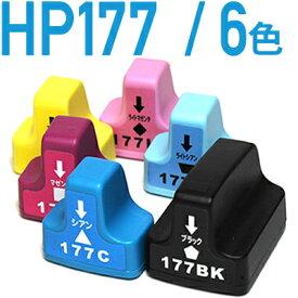 HP177 6色パック(ブラック/シアン/マゼンタ/イエロー/ライトシアン/ライトマゼンタ)〔ヒューレット・パッカード/HP〕対応 互換インクカートリッジ6色パック