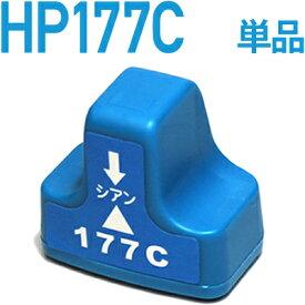 HP177C シアン〔ヒューレット・パッカード/HP〕対応 互換インクカートリッジ シアン