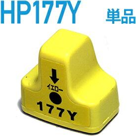 HP177Y イエロー〔ヒューレット・パッカード/HP〕対応 互換インクカートリッジ イエロー