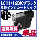 LC11BK /LC16BK〔ブラザープリンター対応〕対応 互換インクカートリッジ ブラック 【対応機種:MFC-6890CN MFC-6490CN…
