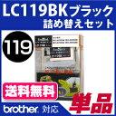 LC119BK ブラック 詰め替えセット〔ブラザープリンター対応〕対応 詰め替えセット ブラック【対応機種:MFC-J6975CDW/…