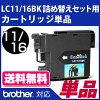LC11/16 BK 笔芯分别设置为盒式带 [兄弟 /brother] 兼容加气集的车黑色墨盒 (油墨 / 打印机 / 墨盒 / / UR)