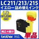 【純正4個分相当】LC211Y/LC213Y/LC215Y 共通対応 詰め替えインクY イエロー [ブラザープリンター対応対応] (別途ICチップリセッターが必要)【送料無料】 brotherプリンタ