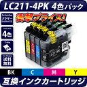LC211-4PK【ブラザープリンター対応】対応 互換インクカートリッジ 4色パック【DM便送料無料】 残量表示OK brotherプリンター用
