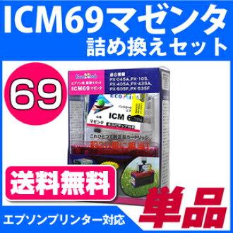 ICM69 [Epson 兼容] 笔芯设置洋红色 (油墨 / 打印机墨水 / 打印机 / 打印机 / / UR)