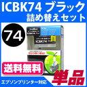 ICBK74 ブラック 詰め替えセット〔エプソンプリンター対応〕 詰め替えセットブラック(インク/プリンター/カートリッジ/互換/楽天/通販) EPSONプリンター用