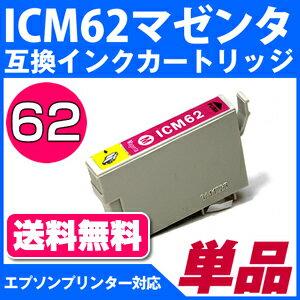 ICM62 [エプソンプリンター対応]互換カートリッジ マゼンタ EPSONプリンター用